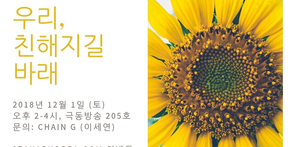 <예술워크숍> 우리, 친해지길 바래 (12/1 토요일 오후 2-4시, 선착순 마감)