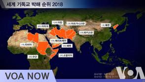 북한박해지수2018VOA.jpg