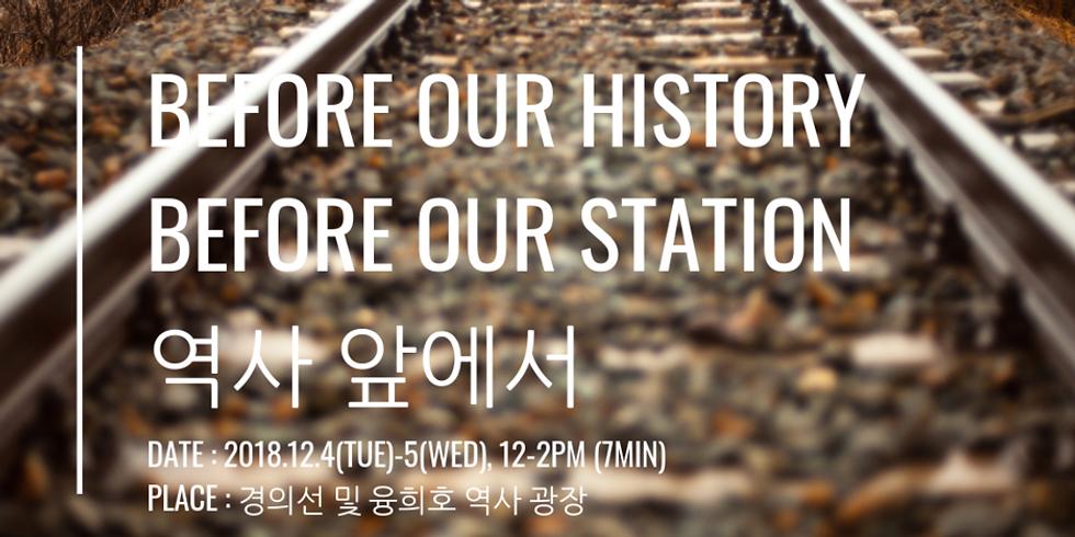<공연> 역사 앞에서  (Before our stations... Before our history)