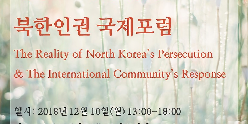 북한인권 국제포럼 International Forum (2018.12.10)
