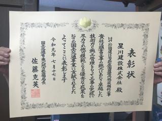 国土交通省東北地方整備局長表彰をいただきました