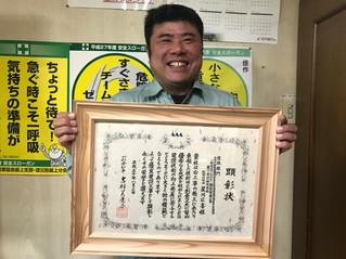 平成30年度山形県優良建設工事等顕彰(県知事賞)(道路部門)をいただきました