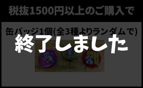 購入1500終.png
