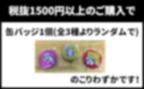 購入1500-min (1).png