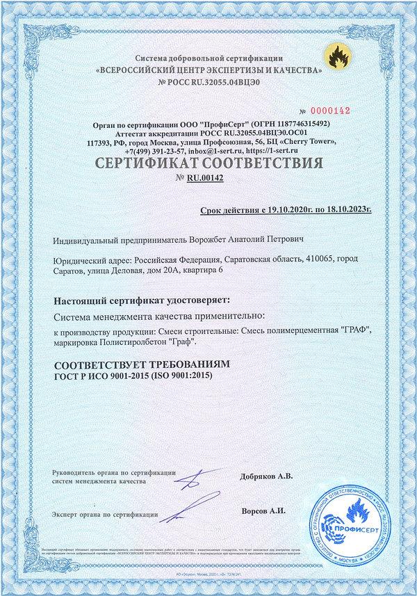 Сертификат Соответствия_Поистиролбетон Г