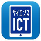 アイコン_ICT.PNG