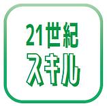 アイコン_21スキル.PNG