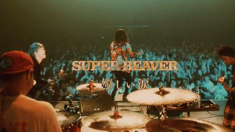 SUPER BEAVER -嬉しい涙-