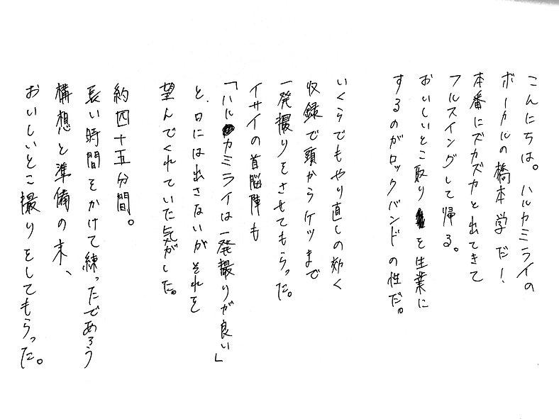 harukamirai-isaifes.jpg