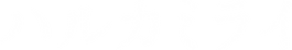 ハルカミライ-logo2.png
