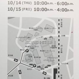 東京展示会