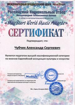 Чубчик сертификат.jpg