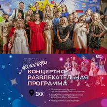 """Студия """"Артист"""" поздравила Курян с Днем молодежи 2021"""