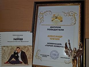 Александр Чубчик стал победителем Всероссийской премии профессионалов ProFwave 2018, в номинации &qu