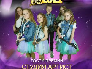 "Студия ""Артист"" на музыкальной премии DMC MUSIC AWARDS 2021"