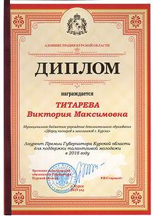 Титарева Губер премия.JPG