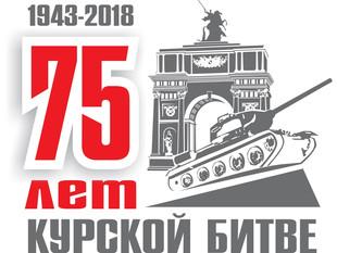"""Студия """"Артист"""" поздравила курян с 75-летием в Курской битве. Мы помним, мы гордимся."""