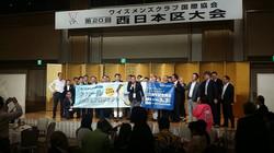 西日本区大会