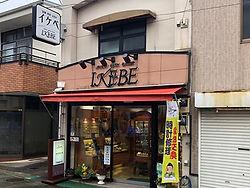 イケベ時計店