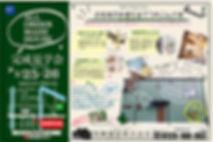 西舞建設株式会社_完成見学会