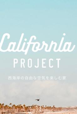 カルフォルニアプロジェクト.png