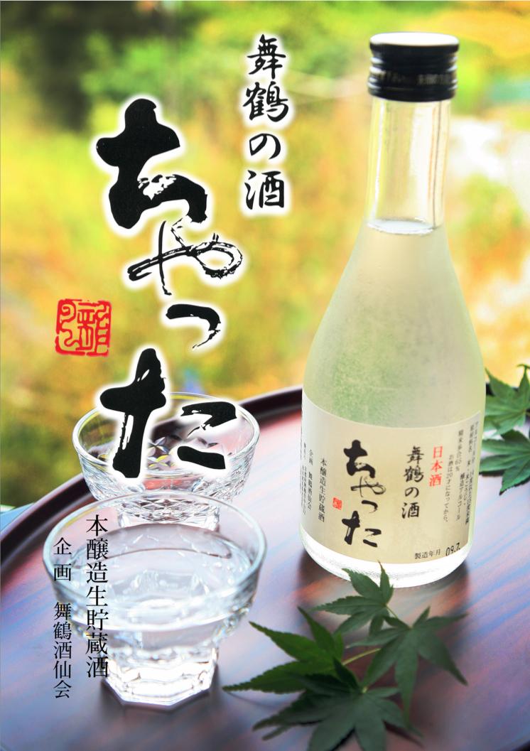 池田酒造様