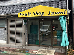 泉食料品店