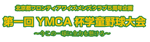 YMCA杯.png