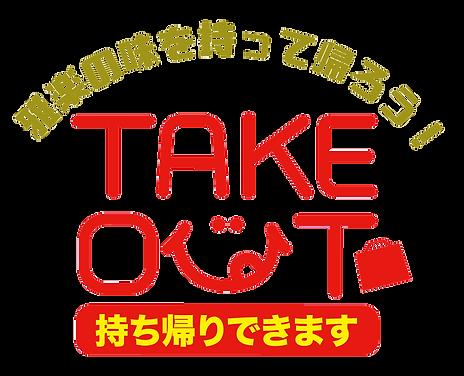 garaku_takeout.png