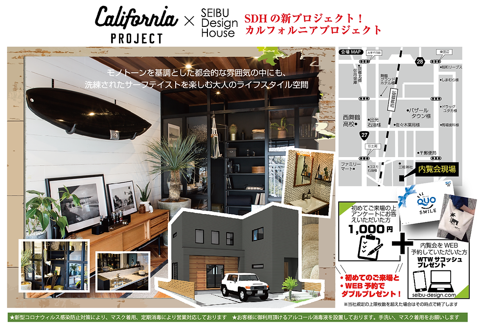 seibu design house modelhouse