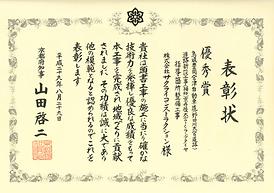 鳥取豊岡.png
