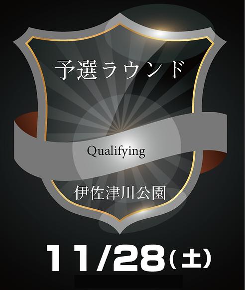qualify.png