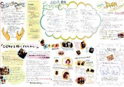 シザーダンス様イベントポスターvol.1