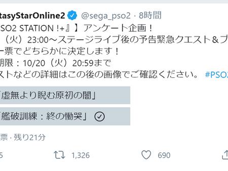 『PSO2 STATION!+』 ('20.10.20)・・・所感