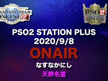 『PSO2 STATION!+』('20/09/08)・・・所感