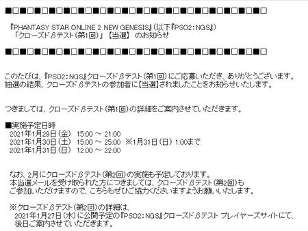 『PSO2:NGS』クローズドβテスト(第1回)【当選】のお知らせ・・・どこだぁ???