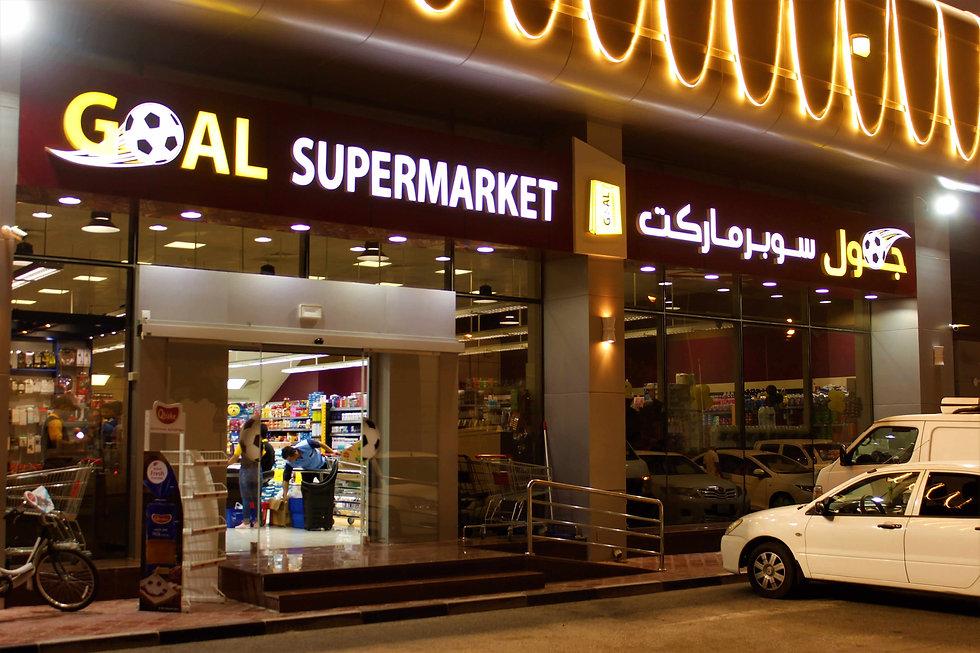 Goal Supermarket.jpg