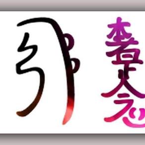 O que faz os símbolos do Reiki funcionarem?