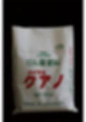 Bag Indoguano-4.jpg