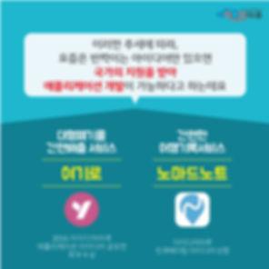아이디어마루_카드뉴스_애플리케이션공모전.jpg