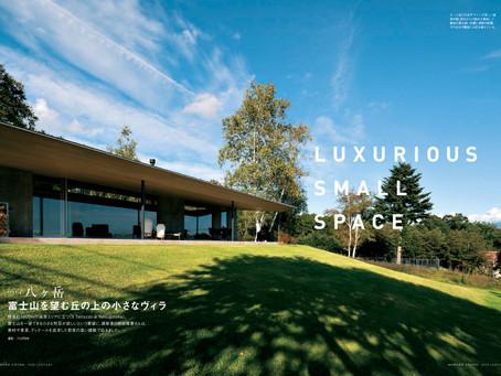 IL TERRAZZO DI YATSUGATAKEがModern Living248号『別荘に帰ろう』特集に掲載されました。