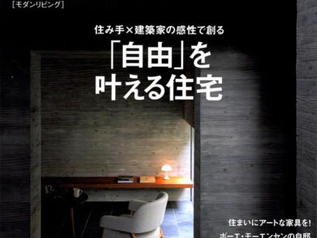 TAHA'S HOUSEがモダンリビング3021 No.259に掲載されました。