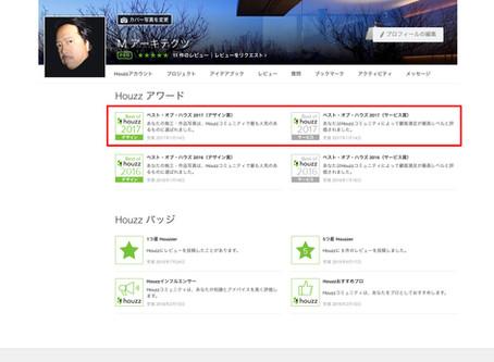 HOUZZ 2017 デザイン賞&サービス賞受賞