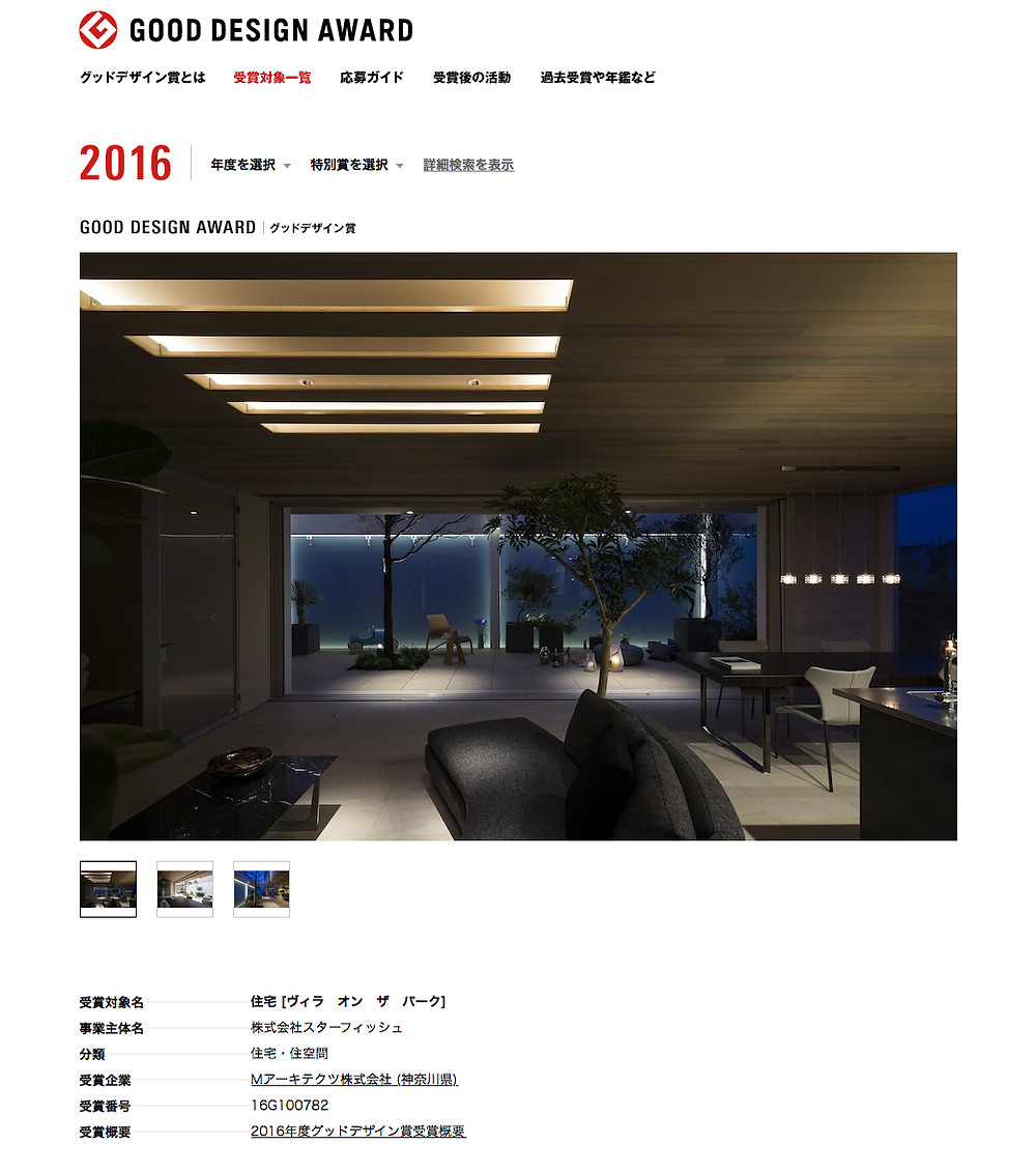 VILLA on the park が2016 GOOD DESIGN賞受賞!