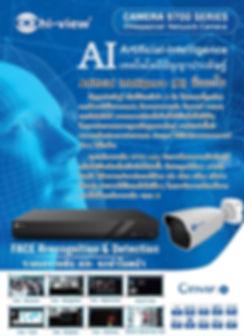 กล้องวงจรปิดAI Technology กล้องตรวจจับใบ