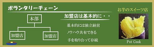 ボランタリー契約図2.jpg