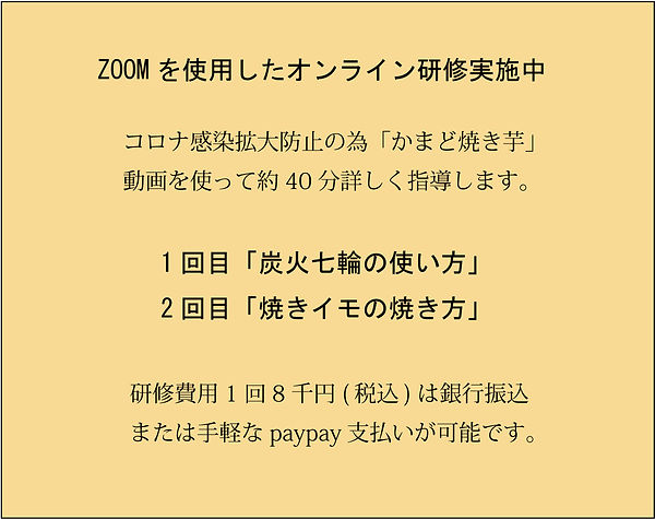 オンライン研修.jpg