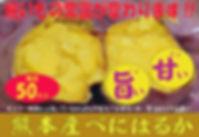 糖度50べにはるかA4.jpg