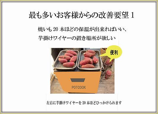 かまど炭火焼き芋サイト用07.jpg