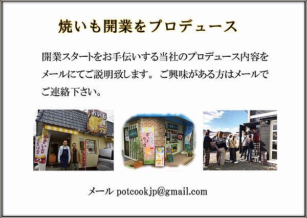 かまど炭火焼き芋サイト用010.jpg